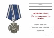 Удостоверение к награде Медаль «За государственную службу» с бланком удостоверения