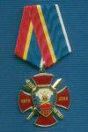 Знак «130 лет УИС России» №4