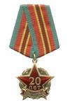 Медаль «20 лет Белорусскому союзу офицеров» с бланком удостоверения