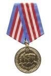 Медаль «90 лет вооруженным силам РФ»