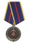 Медаль «За отличие в труде», ФСБ России