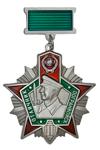 Нагрудный знак «Отличник погранвойск СССР» II степени