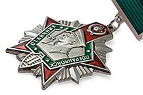 Удостоверение к награде Нагрудный знак «Отличник погранвойск СССР» II степени