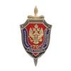 Знак «70 лет УФСБ России по Курганской области»