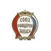 Знак «Союз офицеров запаса России»
