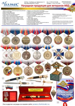 Награды для Ассоциации Ветеранов МВД