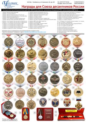 Награды для Союза десантников России
