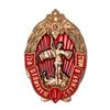 Нагрудный знак МВД России «За отличную службу в МВД» I степени с бланком удостоверения