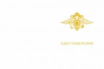 Удостоверение к награде Нагрудный знак МВД России «За отличную службу в МВД» I степени с бланком удостоверения
