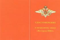 Знак на винте «Ветеран войск ПВО» с бланком удостоверения