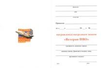 Удостоверение к награде Знак на винте «Ветеран войск ПВО» с бланком удостоверения