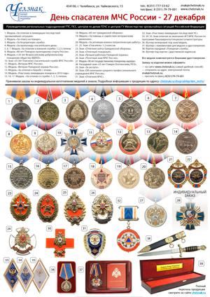 Награды к Дню спасателя МЧС России