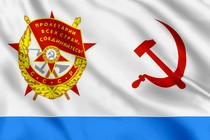 Флаг Почётный Революционный Военно-морской флот (1935—1950)