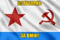 Флаг ВМФ СССР Астрахань