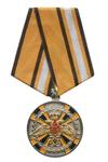 Медаль МО РФ «За заслуги в ядерном обеспечении» с бланком удостоверения
