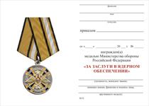 Удостоверение к награде Медаль МО РФ «За заслуги в ядерном обеспечении» с бланком удостоверения