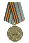 Медаль «60 лет освобождению Белоруссии от немецко-фашистских захватчиков»