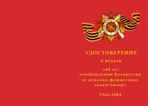 Купить бланк удостоверения Медаль «60 лет освобождению Белоруссии от немецко-фашистских захватчиков»