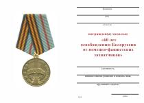 Удостоверение к награде Медаль «60 лет освобождению Белоруссии от немецко-фашистских захватчиков»