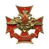 Знак отличия «За заслуги» военнослужащих Сухопутных войск