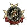 Знак отличия «За заслуги» военнослужащих Главного оперативного управления Генерального штаба Вооруженных Сил Российской Федерации