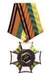 Медаль «За вклад в химическое разоружение»