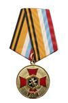Юбилейная Медаль «15 лет федеральное управление по безопасному хранению и уничтожению химического оружия»