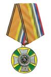 Юбилейной Медаль «20 лет федеральное управление по безопасному хранению и уничтожению химического оружия»