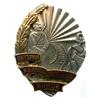 Знак «Ветеран Железнодорожных войск»