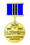 Медаль «40 лет ВТУ при Спецстрое России»
