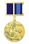Медаль «65 лет ВЭВУС при Спецстрое России»
