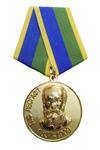 Медаль Николая Озерова