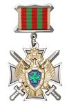 Знак «За службу на Кавказе» №1 ПС ФСБ с бланком удостоверения