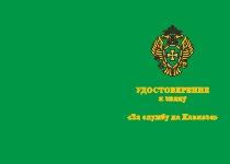 Купить бланк удостоверения Знак «За службу на Кавказе» №1 ПС ФСБ с бланком удостоверения