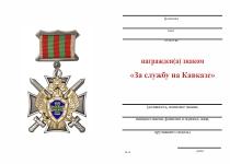 Удостоверение к награде Знак «За службу на Кавказе» №1 ПС ФСБ с бланком удостоверения
