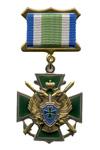 Знак «За службу на дальнем востоке»