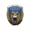 Нагрудный знак «Почетный сотрудник Федеральной службы охраны»