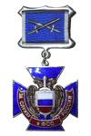 Нагрудный знак «За службу в ФСО России»