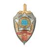 Юбилейный нагрудный знак «80 лет ИНО-ПГУ-СВР»