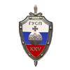 Юбилейный нагрудный знак «ГУСП XXV