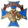 Знак отличия «За отличие» военнослужащих Воздушно-десантных войск