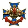 Знак отличия «За заслуги» военнослужащих Воздушно-десантных войск