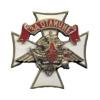 Знак отличия «За отличие» военнослужащих Сухопутных войск