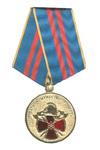 Медаль «За особый вклад в обеспечение пожарной безопасности особо важных государственных объектов»