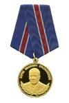 Медаль «Генерал-лейтенант внутренней службы Б. И. Краснопевцев»