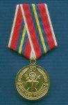 Медаль МВД РФ «90 лет ЭКС МВД России»