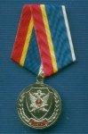Медаль «130 лет УИС России»