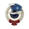 Нагрудный знак гражданской авиации «За безаварийный налет часов» II степень