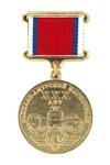 Юбилейная медаль «XXX лет Байкало-Амурской магистрали»