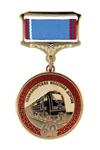 Юбилейная медаль «В память 60-летия Улан-Баторской железной дороги»